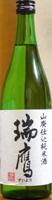 瑞鷹 山廃純米