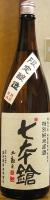 七本鎗 特別純米無濾過原酒 減農薬栽培米