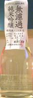 加茂錦 無濾過生原酒