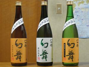 川中島 幻舞 3種