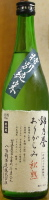錦乃誉 特別純米酒 秋熟