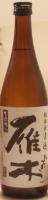 雁木 純米無濾過生原酒