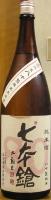 七本鎗 純米精米80% 生原酒