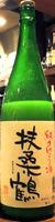 扶桑鶴 純米にごり酒
