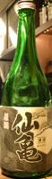 神亀 仙亀 原酒
