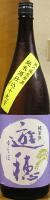 遊穂 純米無濾過生原酒
