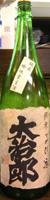大治郎 純米よび酒