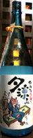 川中島 純米吟醸 無濾過生 夕涼み