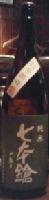 七本鎗 純米 14号酵母