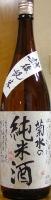 菊水 純米酒
