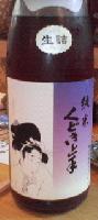 くどき上手 紫黒米