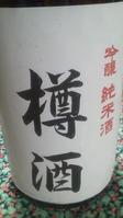 花陽浴 樽酒