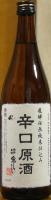 飛騨自慢 純米原酒