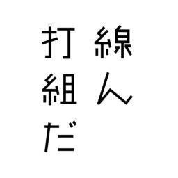 日本人メジャーリーガーで打線組んだwwwwwwwww