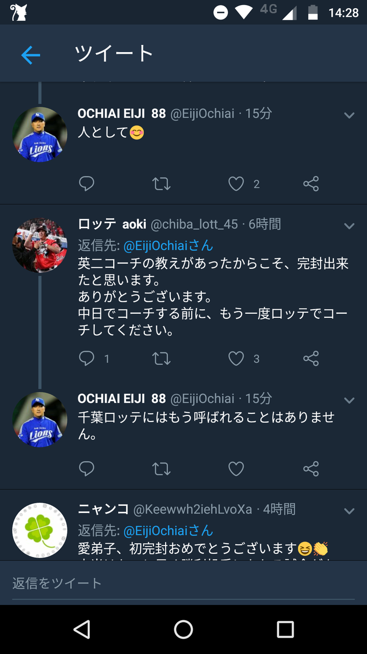 【悲報】落合英二さん、ロッテと縁を切る