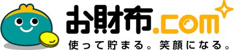 お財布.comロゴ
