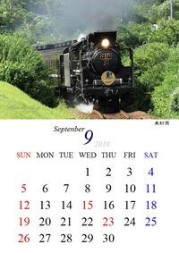 2010年9月カレンダー