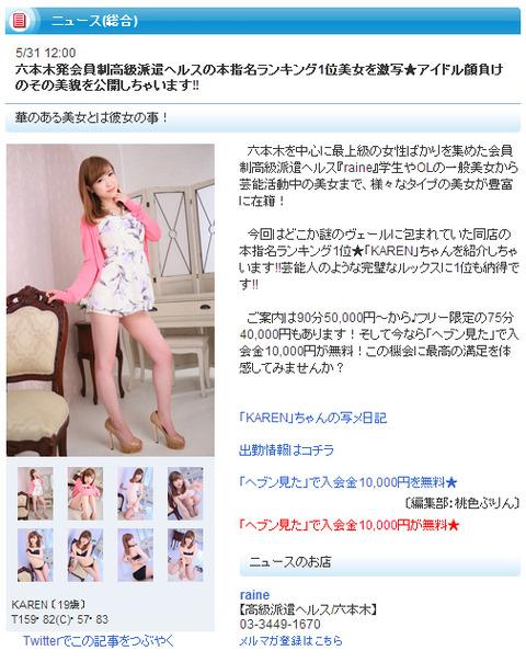 News KAREN/最高級派遣型倶楽部 RAINE レイン