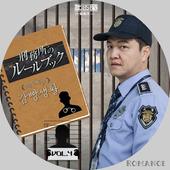刑務所のルールブックn4
