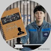 刑務所のルールブック5