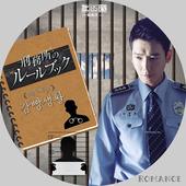 刑務所のルールブック3