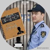 刑務所のルールブック4