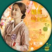 鶏龍<ケリョン>仙女伝1