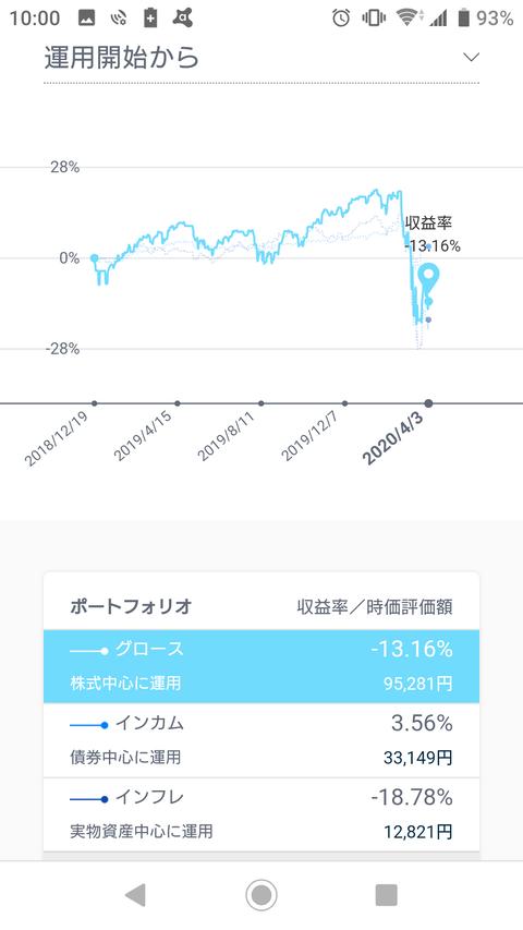 Screenshot_20200404-100036