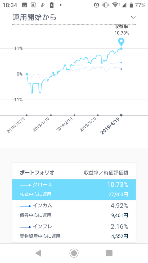 Screenshot_20190421-183430