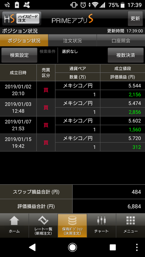 Screenshot_20190120-173902