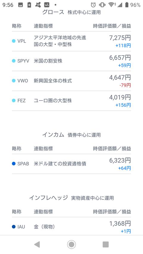 Screenshot_20190330-095616