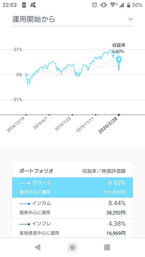 Screenshot_20200301-220311