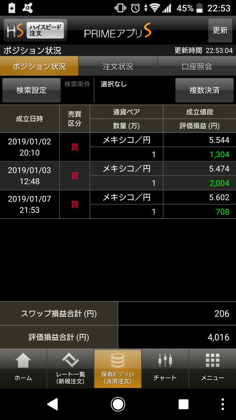 Screenshot_20190113-225305