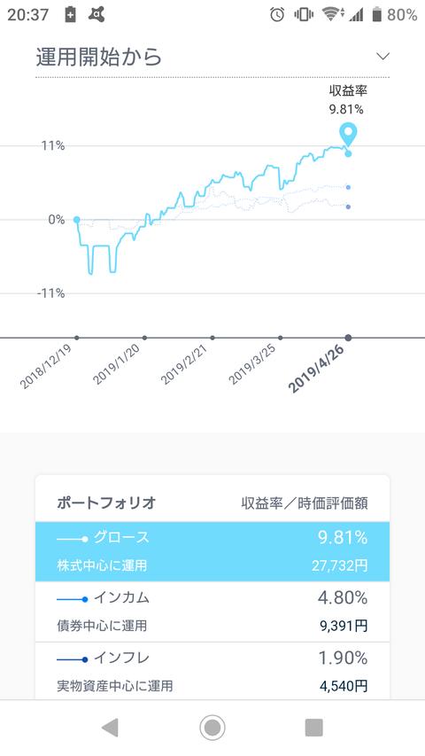 Screenshot_20190428-203737