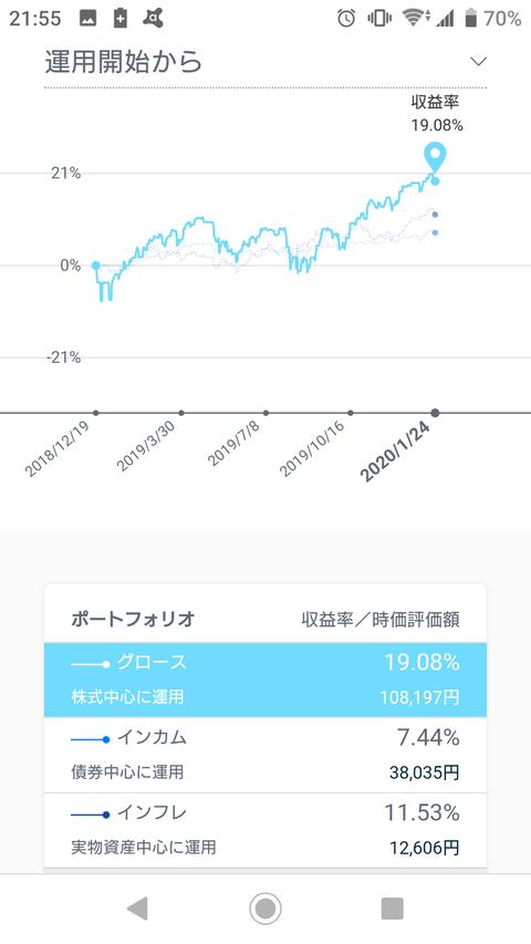 Screenshot_20200126-215506