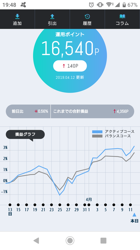 Screenshot_20190412-194845