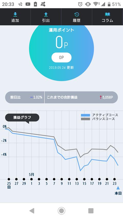 Screenshot_20190524-203352