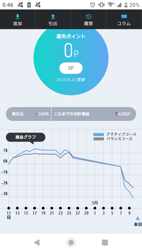 Screenshot_20190511-004610