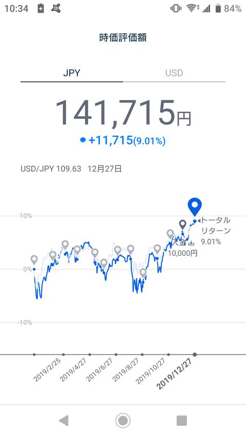 Screenshot_20191228-103414