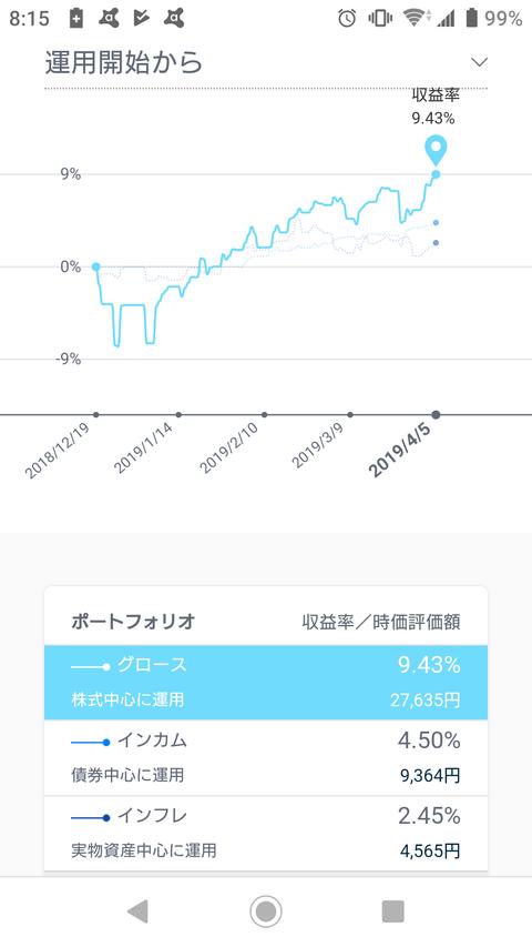 Screenshot_20190406-081525