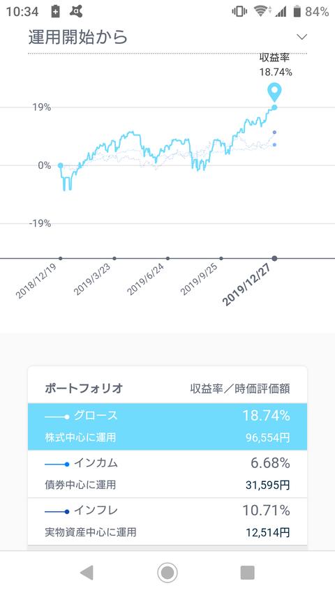 Screenshot_20191228-103449