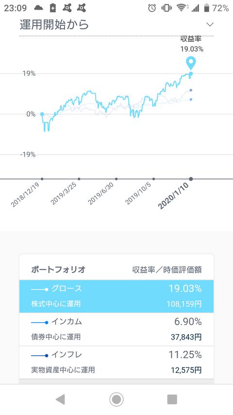 Screenshot_20200110-230917
