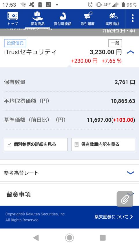 Screenshot_20190330-175320
