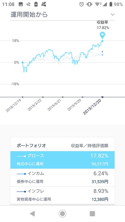 Screenshot_20191222-110843