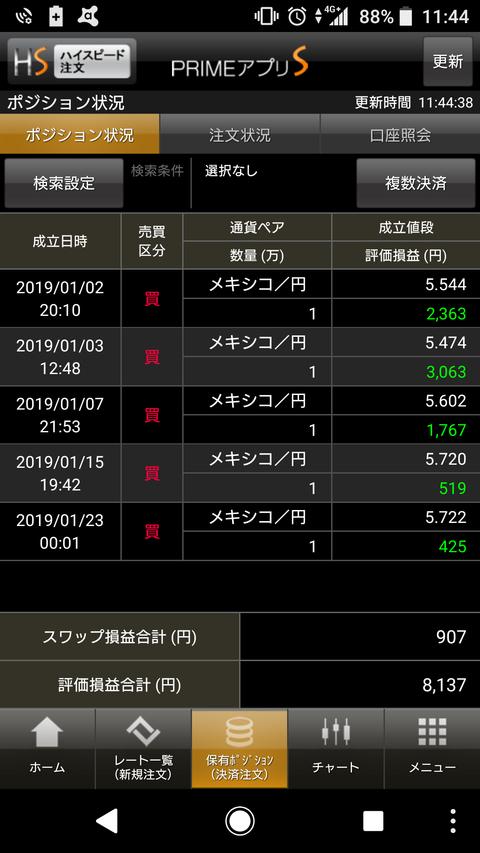 Screenshot_20190127-114439