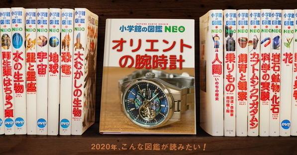20200101 小学館の図鑑neo(オリエントの腕時計)2