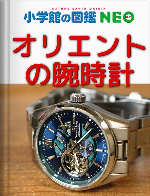 20200101 小学館の図鑑neo(オリエントの腕時計)