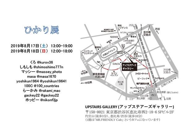ポスター2(ひかり展 MAP)