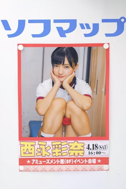 DSCF5359_西永彩奈さん ポスター