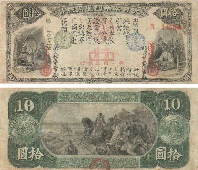 Japanese_1st_National_Bank_Note
